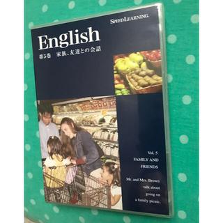 エスプリ(Esprit)のスピードラーニング5巻(CDブック)