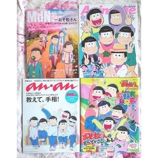 新品 4冊 MDN an・an Animage おそ松さん ファンブック(アート/エンタメ/ホビー)