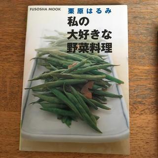 クリハラハルミ(栗原はるみ)の私の大好きな野菜料理  栗原はるみ(住まい/暮らし/子育て)