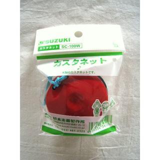 SUZUKI スズキ 教育用カスタネット SC-100W 新品 送料無料(パーカッション)