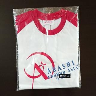 嵐 - 【未開封】嵐 ARASHIAROUNDASIA + in DOME Tシャツ