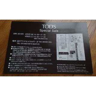 トッズ(TOD'S)のTOD'S special ファミリーセール  招待状 (ショッピング)