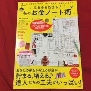 タカラジマシャ(宝島社)の私のお金ノート術(住まい/暮らし/子育て)