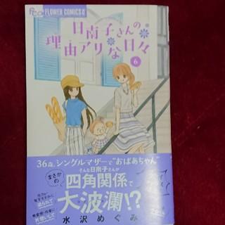 美品★日南子さんの理由(ワケ)アリな日々 6(女性漫画)