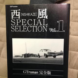 西風 スペシャルセレクション1〜10(その他)