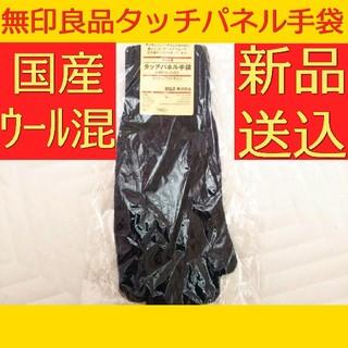 ムジルシリョウヒン(MUJI (無印良品))の無印良品ウール混タッチパネル手袋ニットグローブ日本製ネイビー紺色(手袋)