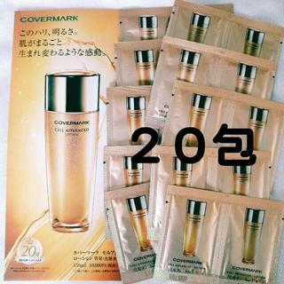 カバーマーク(COVERMARK)のカバーマーク セルアドバンスト ローション  【20包】(化粧水 / ローション)