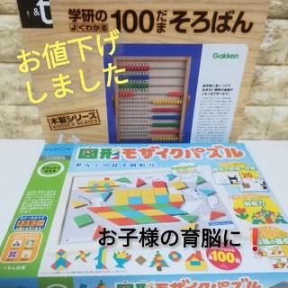 ガッケン(学研)の公文 図形モザイクパズル 学研 100だまそろばん(知育玩具)