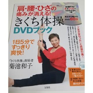 タカラジマシャ(宝島社)の肩・腰・ひざの痛みが消える! きくち体操 DVD ブック1日5分ですっきり爽快!(健康/医学)