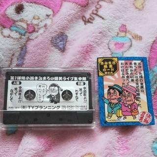 訳あり 綾小路きみまろ 漫談 カセットテープ (演芸/落語)