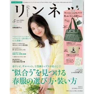 タカラジマシャ(宝島社)のリンネル 5月号 雑誌のみ シールあり 送料込み(ファッション)