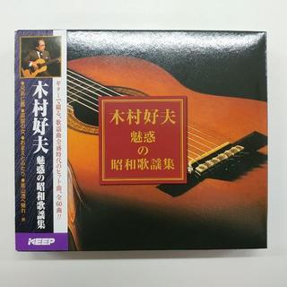 木村好夫 魅惑の昭和歌謡集(演歌)