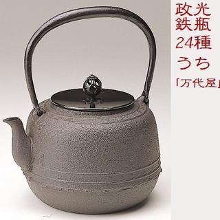 新品未使用 【茶道具】 鉄瓶 万代屋 *菊地政光* 8号* (金属工芸)