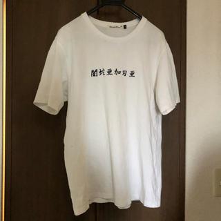 アンダーカバー(UNDERCOVER)のアンダーカバー UNDERCOVER Tシャツ サイズ3(Tシャツ/カットソー(半袖/袖なし))