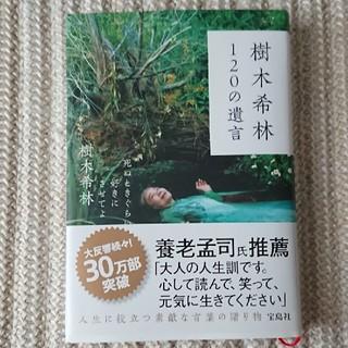タカラジマシャ(宝島社)の120の遺言 樹木希林(ノンフィクション/教養)