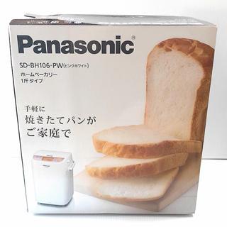 パナソニック(Panasonic)の【新品】ホームベーカリー1斤タイプ Panasonic(ホームベーカリー)