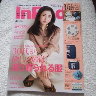 タカラジマシャ(宝島社)のInRed   4月号(ファッション)