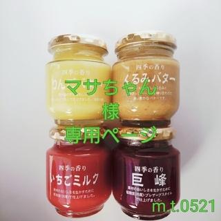 マサちゃん様専用ページ 季節の香りジャム(缶詰/瓶詰)