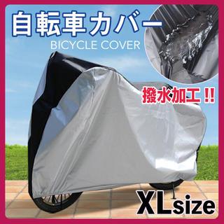 自転車カバー 防水カバー 撥水加工 バイクカバー UVカット 軽量 XL