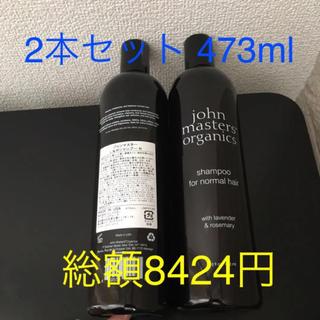 ジョンマスターオーガニック(John Masters Organics)のジョンマスターオーガニック シャンプー L&R ジョンマスター (シャンプー)
