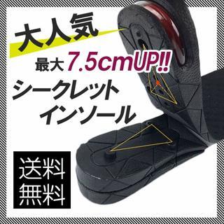 大人気 シークレットインソール インソール 男女兼用 中敷 身長7.5cmUP(その他)