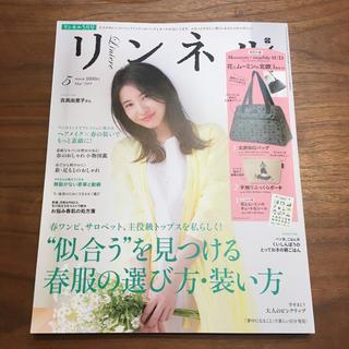 タカラジマシャ(宝島社)のリンネ 五月号  最新 (ファッション)