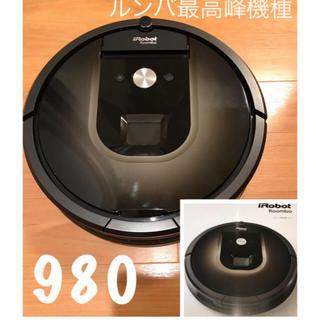 アイロボット(iRobot)の高性能AIカメラ2台 アイロボット 自動掃除機 ルンバ 980(掃除機)