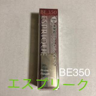 エスプリーク(ESPRIQUE)のエスプリーク ティントルージュBE350(口紅)