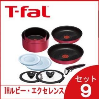 ティファール(T-fal)の新品 ティファール インジニオネオIHルビーエクセレンス セット9(鍋/フライパン)