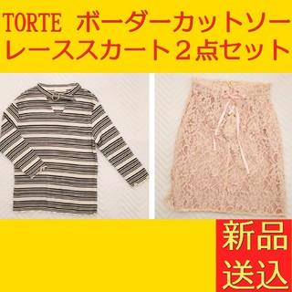 トルテ(TORTE)のTORTEトルテボーダー柄カットソーレーススカート2点セットまとめ売り(セット/コーデ)