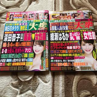 週刊大衆 2.18 2.25(ニュース/総合)