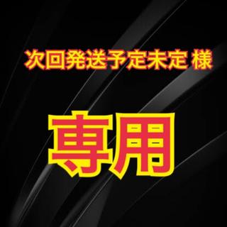 エヌワイエックス(NYX)のコスメ まとめ売り 次回発送予定未定 様 専用(その他)