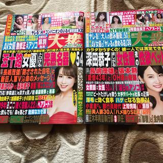 週刊大衆 3.4 3.11(ニュース/総合)