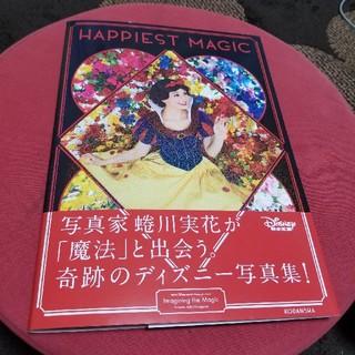 ディズニー(Disney)のディズニー イマジニングザマジック 写真集 HAPPIEST MAGIC(アート/エンタメ)