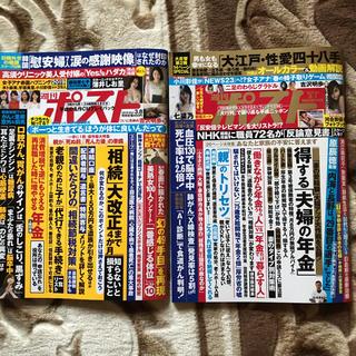 週刊ポスト 3.1 3.8(ニュース/総合)