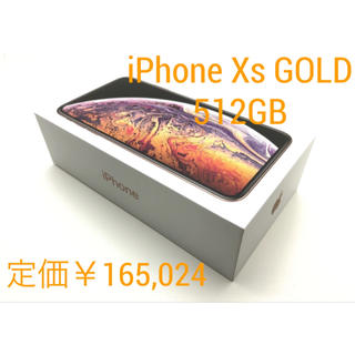Apple - ☆新品未使用品☆ iPhone Xs 512GB SIMロック解除