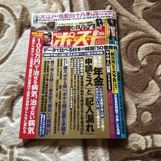 週刊ポスト 2.15/22(ニュース/総合)