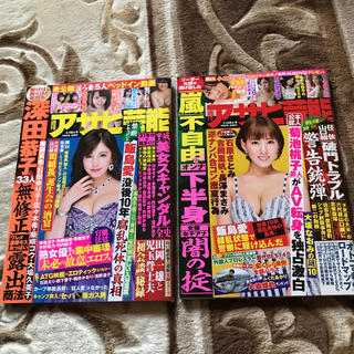 週刊アサヒ芸能 2.7 2.14(ニュース/総合)