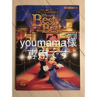 ディズニー(Disney)のディズニー ベストオブベスト 25周年 25th ピアノ 楽譜(ポピュラー)