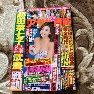 週刊アサヒ芸能 3.7(ニュース/総合)