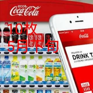 コカコーラ(コカ・コーラ)のコークオン 10枚 お試しにどうぞ(*´∀`)つ(フード/ドリンク券)