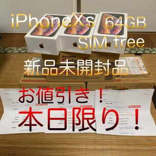 Apple - 【新品未開封】iPhone xs 64GB Simfree GOLD