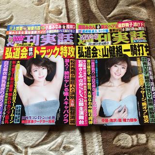 週刊実話 2.28 3.7(ニュース/総合)