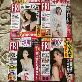 FRIDAY 2.1 2.8 2.15 2.22(ニュース/総合)