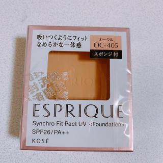 エスプリーク(ESPRIQUE)のエスプリークシンクロフィットパクトUV   OC405(ファンデーション)