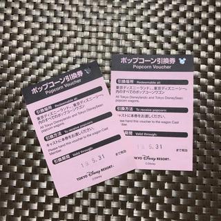 ディズニー(Disney)のディズニー ポップコーン 引換券 2枚!(フード/ドリンク券)