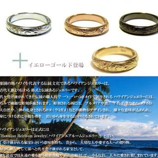 ハワイアンジュエリー 指輪 (リング(指輪))
