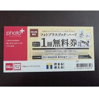 キタムラ(Kitamura)のカメラのキタムラ フォトブック無料券(その他)