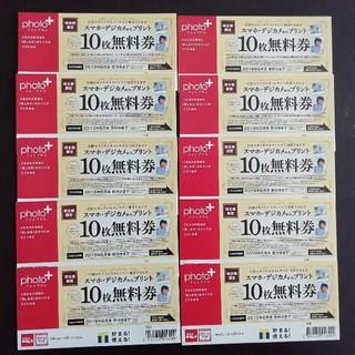 キタムラ(Kitamura)のカメラのキタムラ 写真プリント無料券(100枚分)(その他)
