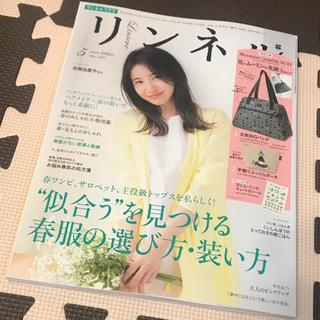 タカラジマシャ(宝島社)の雑誌@リンネル 2019年5月号 雑誌 本のみ(ファッション)